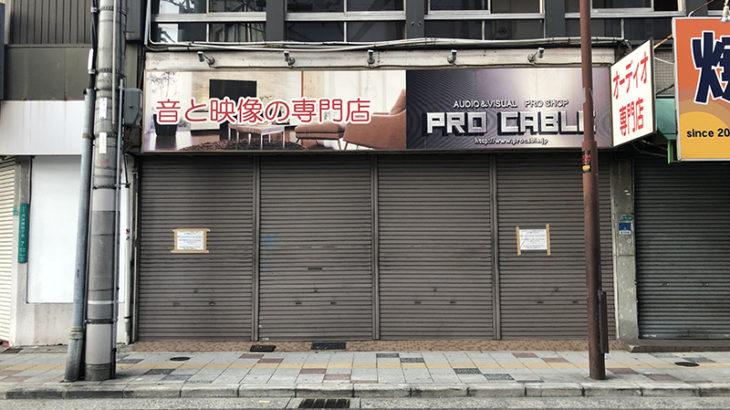 オーディオケーブル専門店「プロケーブル」は店舗営業を終了