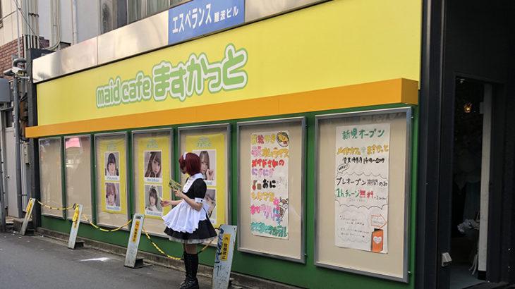 難波中2丁目にメイドカフェ「ますかっと」がオープン