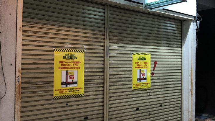 ガンショップ「グルカ」が店舗規模を縮小