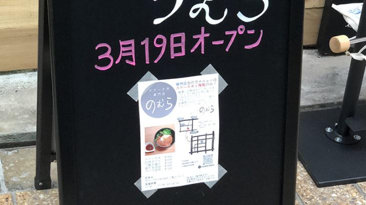 日本橋商店会内にステーキ丼専門店がオープン準備中