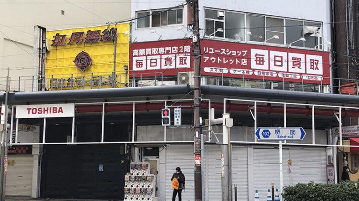 日本橋3丁目にスマホ・家電類の買取専門店「毎日買取」がオープン