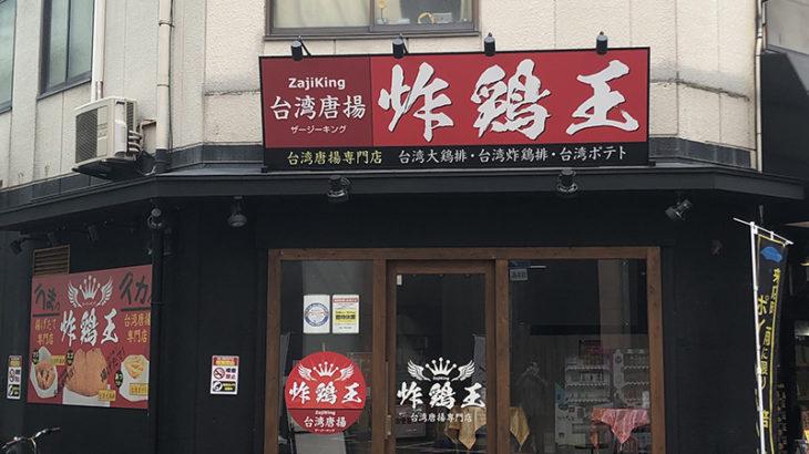 日本橋3丁目に台湾唐揚専門店「炸鶏王」がオープン準備中