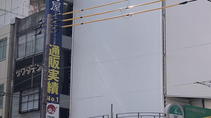 日本橋4丁目・SKLキャラクター館跡には駿河屋の新店舗か?