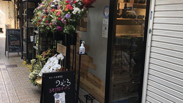 日本橋商店会内にステーキ丼専門店「のむら」がオープン