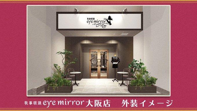 執事眼鏡アイミラー、関西初進出の店舗を日本橋オタロードに出店へ