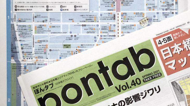 【プレスリリース】「日本橋地域の店舗出店動向調査結果」2020年版を公開