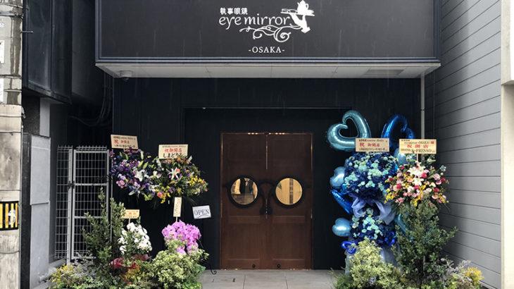 執事眼鏡アイミラー、関西初進出の店舗を日本橋オタロードに出店
