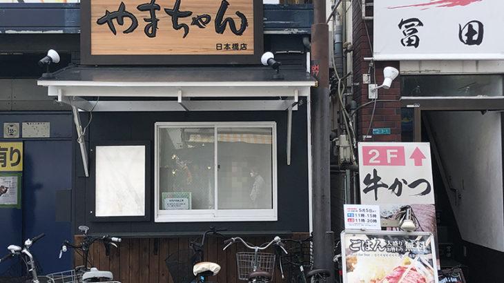 なんさん通り近くに「たこやきやまちゃん」の新店舗がオープン準備中