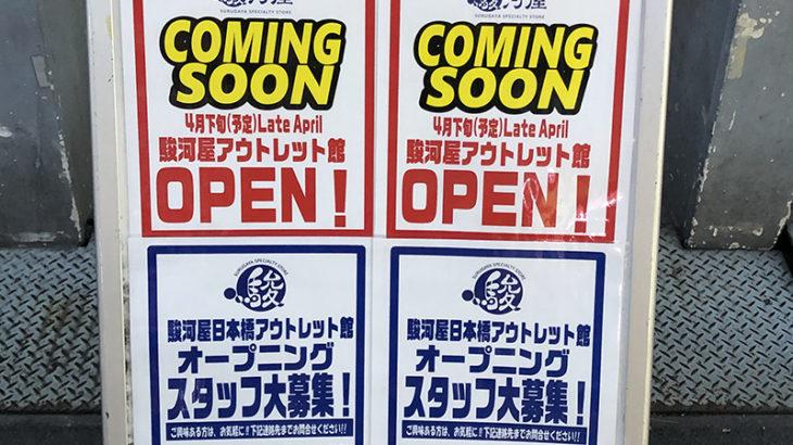 駿河屋、オタロードにアウトレット専門の新店舗を4月末オープンへ