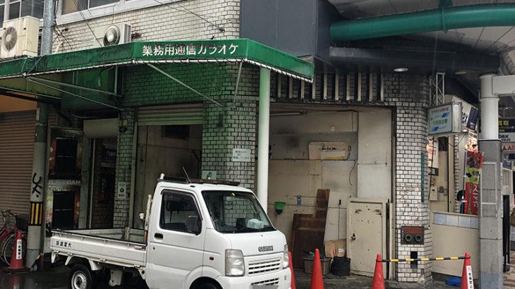 日本橋4丁目のカラオケ機器専門店「千代田音響」は閉店