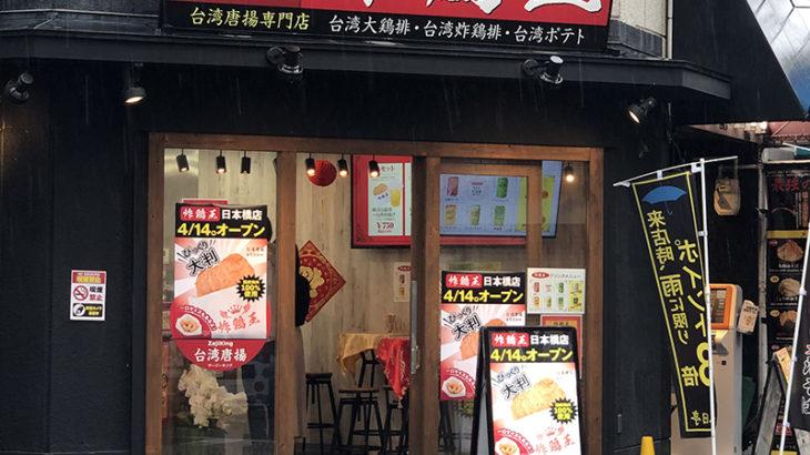 日本橋3丁目に台湾唐揚専門店「炸鶏王」がオープン