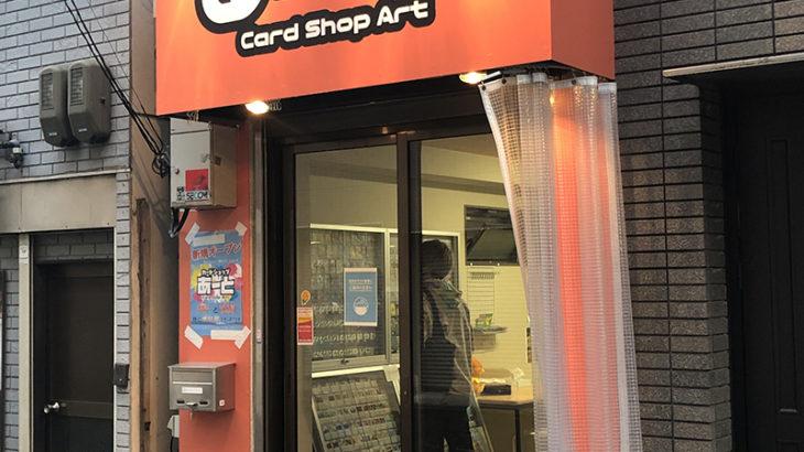 日本橋4丁目にトレカ専門店「あーと」がオープン