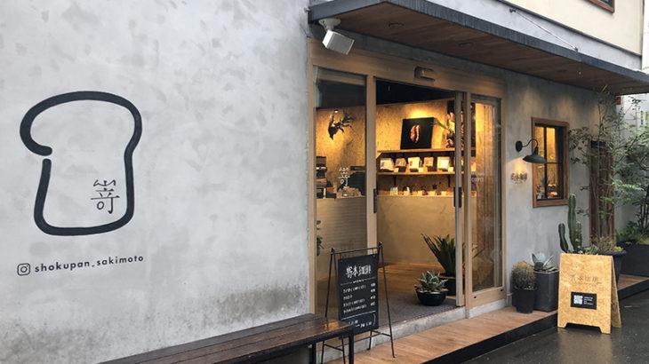 南海なんば駅近くに自家焙煎の珈琲専門店「嵜本珈琲」がオープン