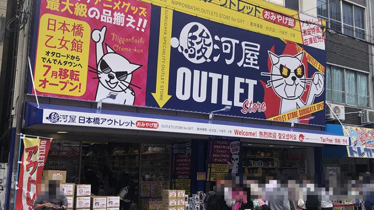 駿河屋、オタロードにアウトレット専門の新店舗をオープン