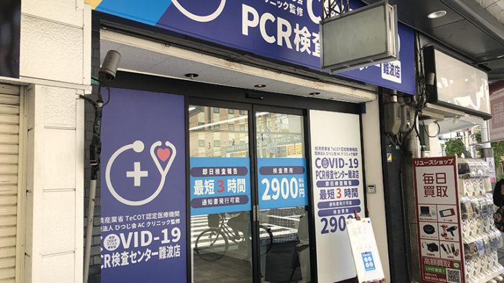 日本橋3丁目に民間のPCR検査センターがオープン