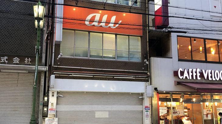 なんさん通りのauショップは閉店
