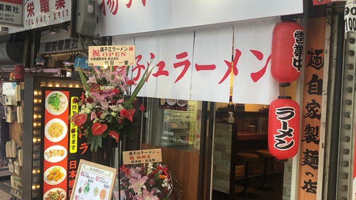 日本橋5丁目に「揚子江ラーメン」の新店舗