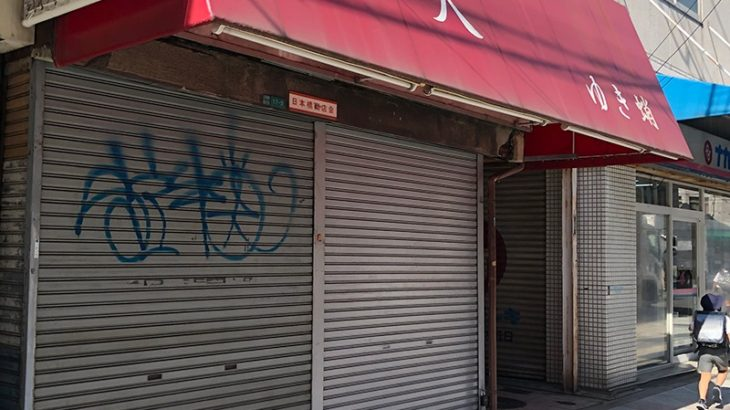 日本橋商店会の居酒屋「ゆき蛸」は5月末で閉店