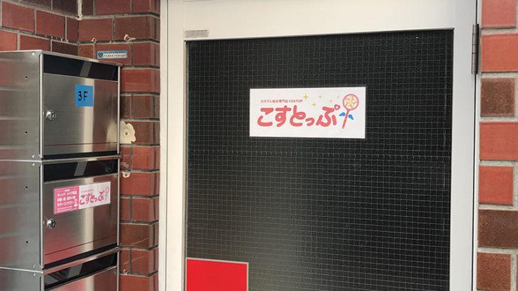 日本橋4丁目にコスプレ用品専門店「こすとっぷ」がオープン準備中