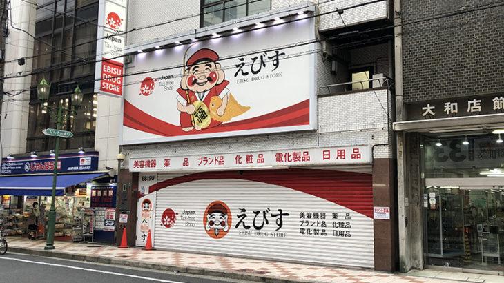 なんさん通りの免税店「えびすドラッグストア」は事実上の閉店か