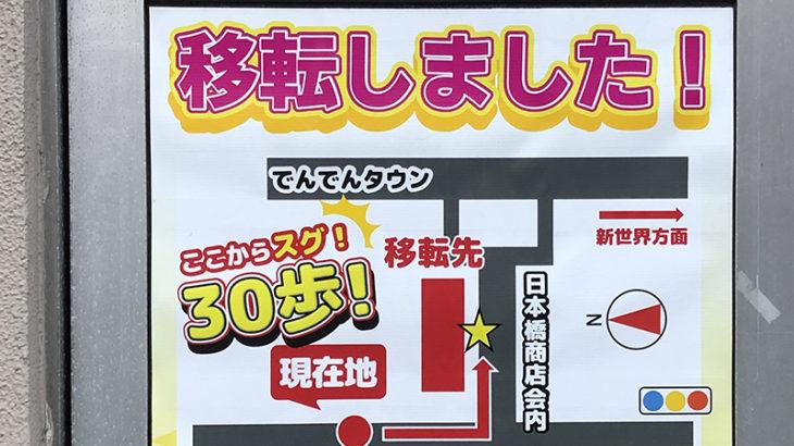 クレーンゲーム専門店「きゃんでーばにー」が移転 日本橋商店会内に