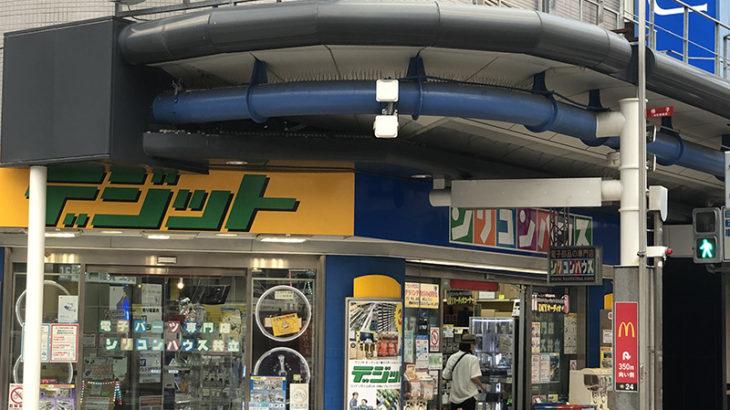 共立電子、日本橋の店舗を集約 デジットは「シリコンハウス」内に移転