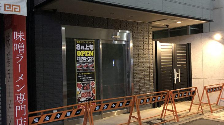 """""""一人焼肉""""専門店「焼肉ライク」がなんさん通りに進出 8月オープン予定"""