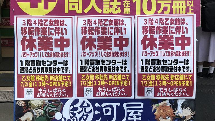 駿河屋、日本橋4丁目・堺筋沿いの新店舗は7/2オープンへ