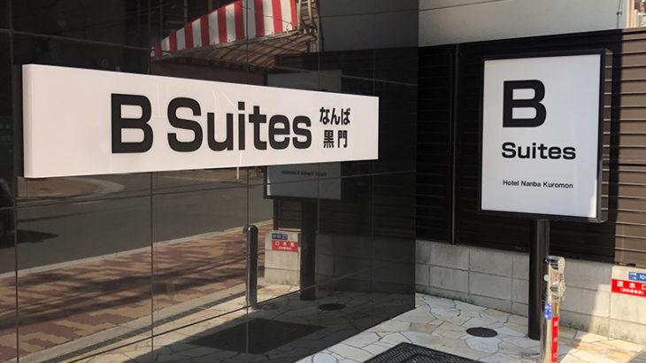 日本橋3丁目交差点角の「ホテルWBFなんば日本橋」跡で新たな動き?