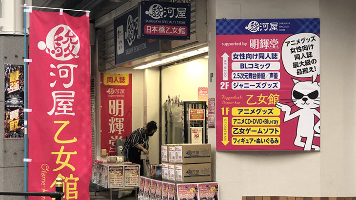 駿河屋、日本橋4丁目・堺筋沿いに女性向けの新店舗 オタロードから移転