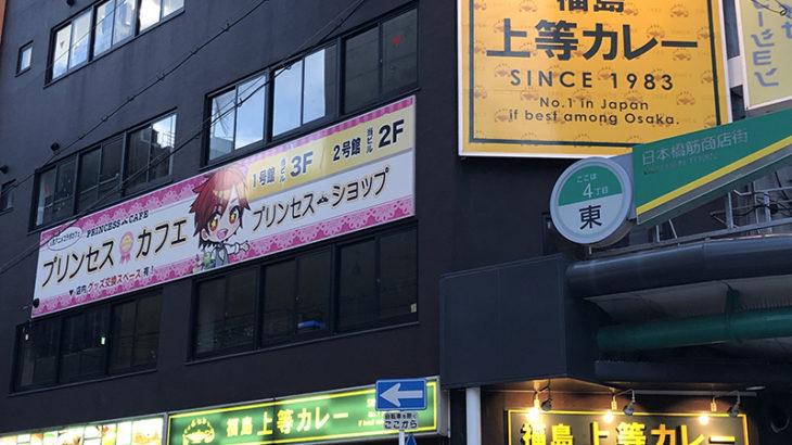 プリンセスカフェ、大阪店を閉店 日本橋から完全撤退