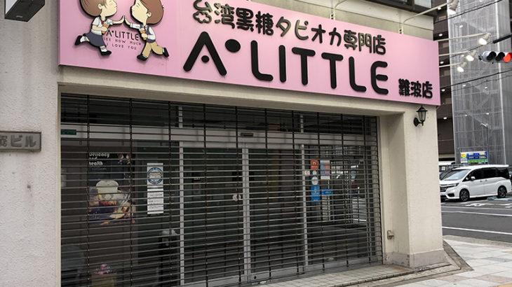 南海なんば駅近くのタピオカ店「A LITTLE」は事実上の閉店か