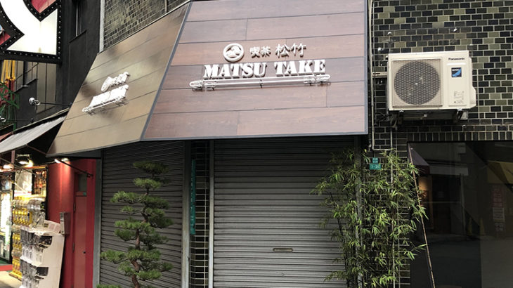 オタロード近くの喫茶「竹」跡で新店舗が準備中 次の喫茶店は「松竹」か?
