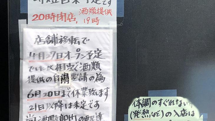 日本橋5丁目の立ち飲み「木林正雄商店」が店舗を移転