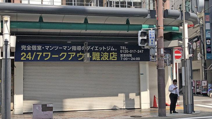 日本橋4丁目のダイエットジム「24/7ワークアウト」はJR難波駅近くに移転