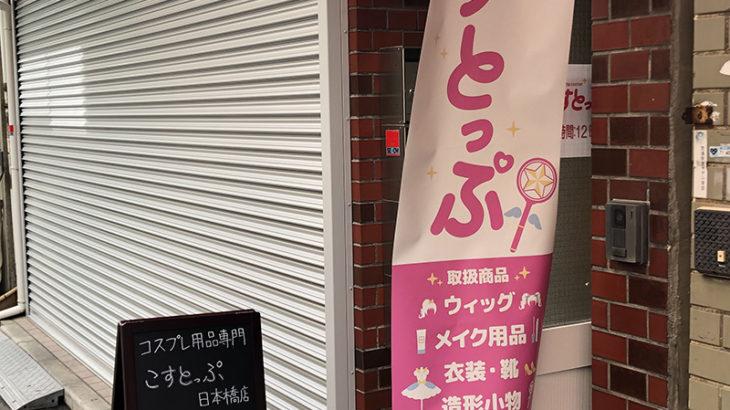 日本橋4丁目にコスプレ用品専門店「こすとっぷ」がオープン