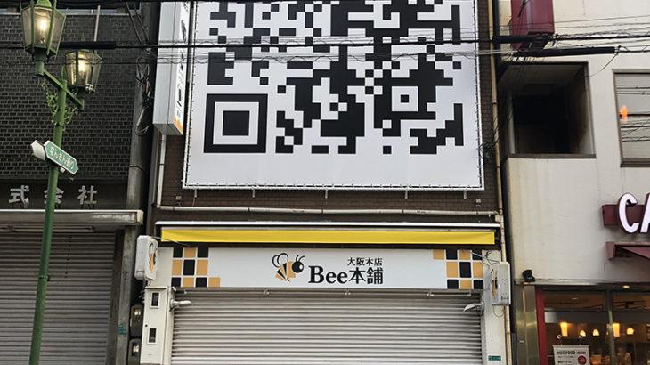 トレカ専門店「Bee本舗」、なんさん通りに移転 9月に新店舗オープンへ