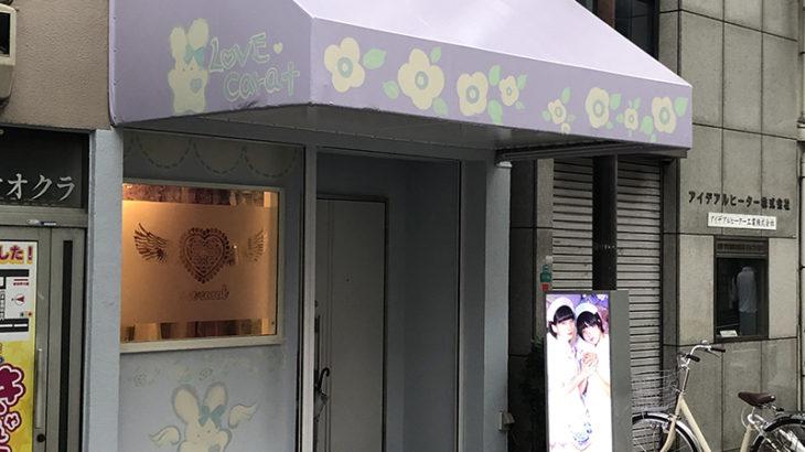オタロード南端に新たなメイドカフェ「ラブキャラット」がオープン