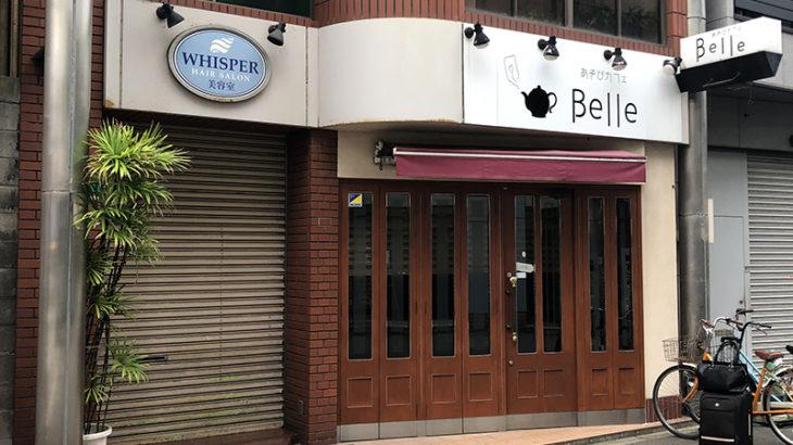 日本橋4丁目に「あそびカフェ Belle」がオープン