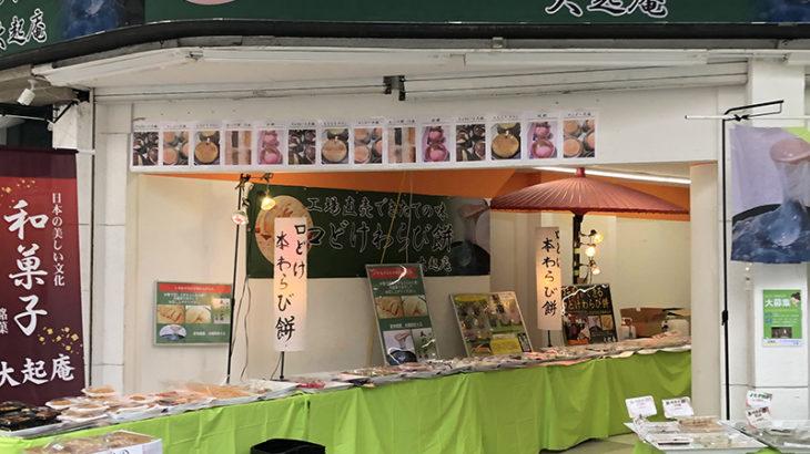 日本橋3丁目に和菓子専門店「大起庵」がオープン
