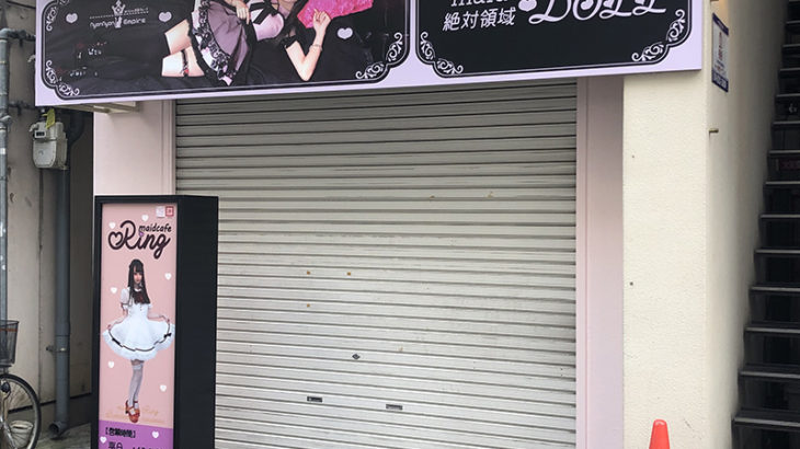 日本橋4丁目の「鶏豚らーめんジャンキー」跡はメイドカフェに