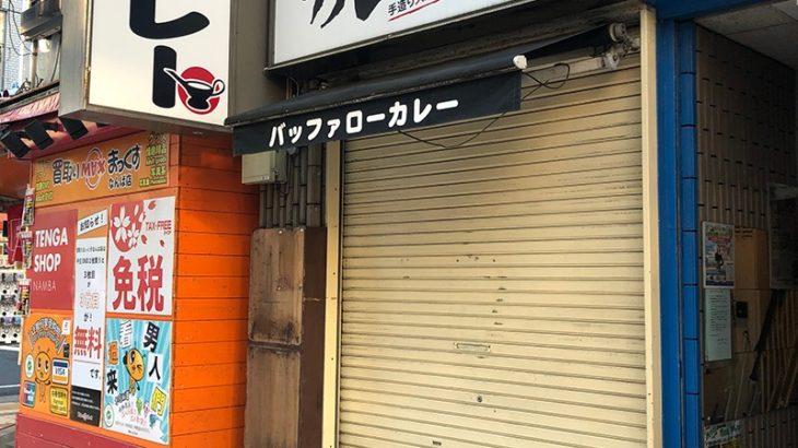 なんさん通りのカレー店「カレー堂」は閉店