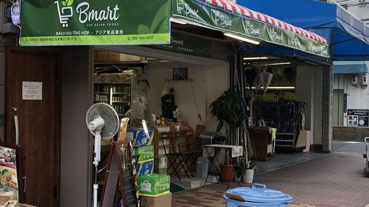 日本橋3丁目交差点近くにアジア食材専門店「Bマート」がオープン
